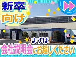 株式会社 斎藤鉄筋工業/新卒者向け