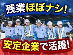 新明和ウエステック株式会社 松戸作業所
