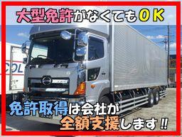 東日本流通株式会社 [一般貨物自動車運送業]