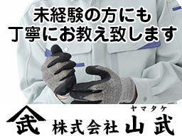 株式会社 山武