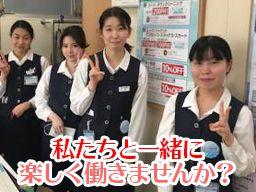 株式会社 白洋舎 東京支店 <東証一部上場>