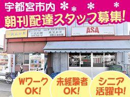 ASA宇都宮駅東 有限会社 佐野新聞店