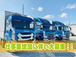 遠州共栄運輸 株式会社