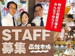 函館市場 岡山新屋敷店 (サンマルクグループ)