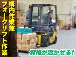 株式会社 エコライン 滋賀営業所