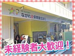 ながれ星保育園 北浦和/【認可保育園の保育士〈未経験〉】未経験歓迎◆女性活躍中