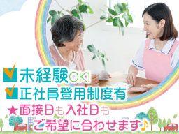 株式会社ユニマット リタイアメント・コミュニティ/勝田台ケアセンター そよ風