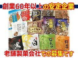 金崎製菓 株式会社