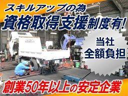 日東自動車 株式会社