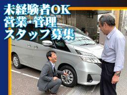 日本道路興運株式会社 静岡支店