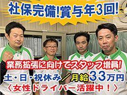 埼九運輸株式会社