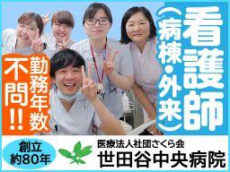 医療法人社団さくら会 世田谷中央病院