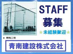 青南建設 株式会社 青梅工場
