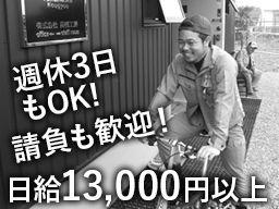 株式会社高橋工業
