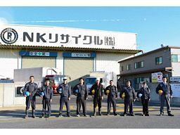 NKリサイクル 株式会社