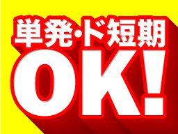 株式会社 フルキャスト 神奈川支社 神奈川東営業部/BJ0605E-4K
