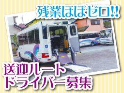 宮園バス株式会社
