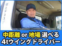 有限会社ミヤコロジ 川口営業所・松伏営業所