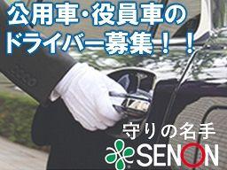 株式会社 セノン 埼玉支社