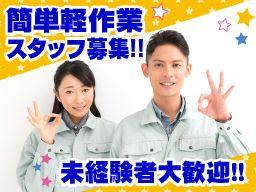 有限会社 名川製作所 埼玉事業所・青梅事業所
