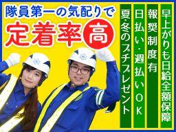 日清警備東京株式会社 千葉支店