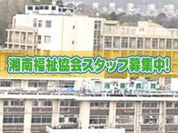 社会福祉法人 湘南福祉協会 湘南病院