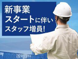 會澤高圧コンクリート 株式会社