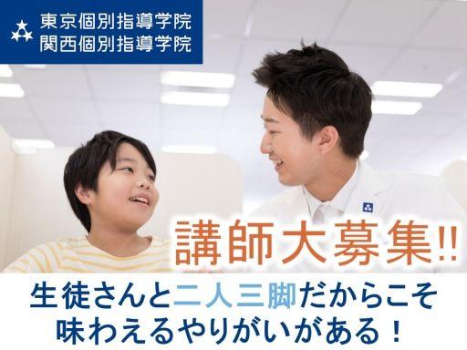東京個別指導学院(ベネッセグループ)  荒江教室