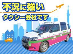 有限会社 白井タクシー