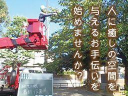 株式会社 飯沼ガーデン建設