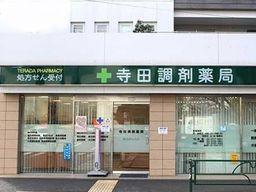 株式会社 寺田調剤薬局