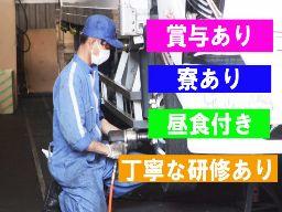新晃自動車工業株式会社