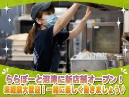 麺や厨 ららぽーと沼津店