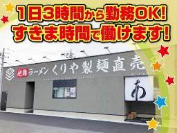 くりや製麺直売所