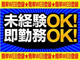 株式会社 フルキャスト 京滋・北陸支社 草津営業課/BJ0701I-3G