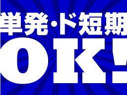 株式会社 フルキャスト 京滋・北陸支社 京都営業課/BJ0701I-1K