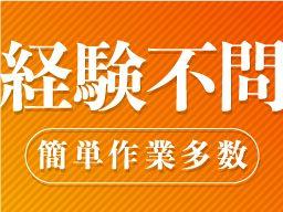 株式会社 フルキャスト 京滋・北陸支社 草津営業課/BJ0701I-3Q