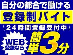 株式会社 フルキャスト 中四国支社 広島営業課/BJ0701L-4C