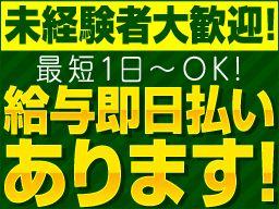 株式会社 フルキャスト 中四国支社 岡山営業課/BJ0701L-1D