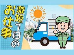 株式会社 フルキャスト 九州支社 鹿児島営業課/BJ0701M-6C