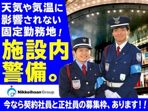 株式会社日警保安 千葉事業部