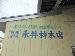 有限会社永井材木店