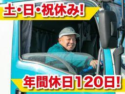 藤栄運輸株式会社