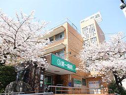 社会医療法人社団 光仁会 第一病院
