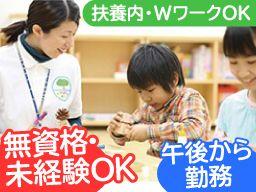 株式会社 明光ネットワークジャパン 明光ネットワークジャパン運営のアフタースクール(学童教室)