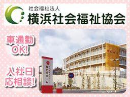 社会福祉法人 横浜社会福祉協会 梅の木ホーム