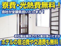 髙山基礎工業株式会社