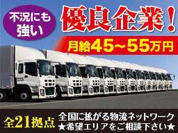 株式会社 日本トランスネット