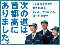 首都高トールサービス西東京 株式会社