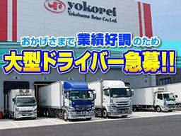 ケーラインサービス株式会社 横浜営業所